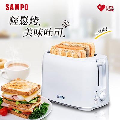 SAMPO聲寶 雙槽防燙烤麵包機 TR-SC65C