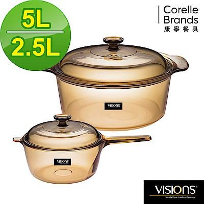 美國康寧 Visions 晶彩透明鍋雙鍋組雙耳5L+單柄2.5L