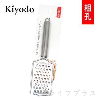 KIYODO 不鏽鋼菜剉(粗孔)-4入