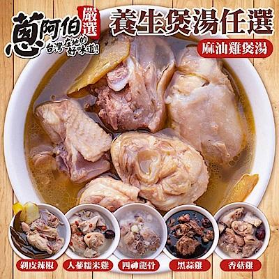 蔥阿伯 寵愛獨享煲湯(420g/碗)(任選5碗)