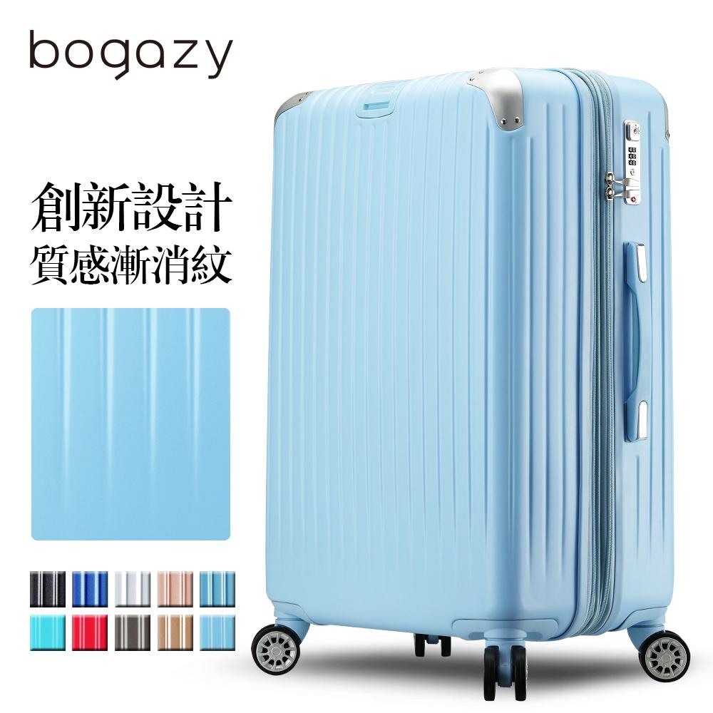 Bogazy 雪之奇蹟II 20吋PC可加大磨砂霧面行李箱(天空藍)