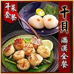 【海鮮王 年菜套餐】干貝滿漢全餐 2套組(北海道3S干貝500G*1+野生大干貝450G*
