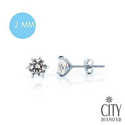 City Diamond引雅『裸星』6爪K金耳環(耳骨) 2mm