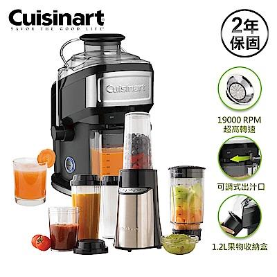 Cuisinart美膳雅 隨行杯果汁機 CPB-300TW+蔬果榨汁機 CJE-500TW