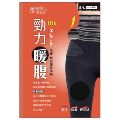 蒂巴蕾 勁力暖腹 高腰超細纖維褲襪 80D 裡起絨 黑色