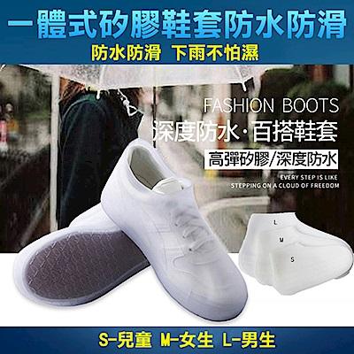 韓國KW美鞋館 獨家矽膠雨鞋套防水防滑鞋套(三入)-白