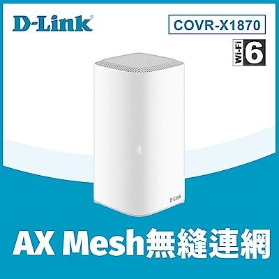 友訊 D-Link COVR-X1870 AX1800 雙頻 Mesh Wi-Fi 6 無線路由器分享器1入 電競 真Mesh 網狀