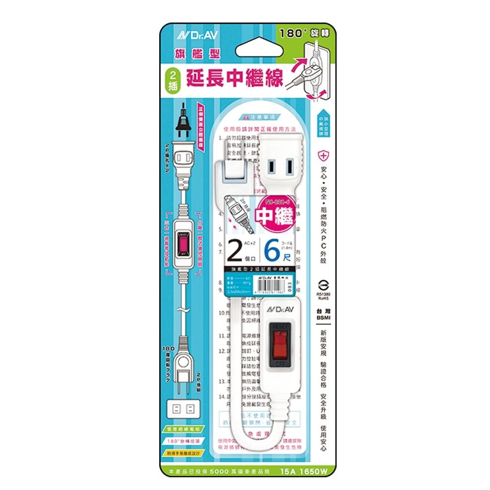 聖岡  旗艦型2插延長 6尺中繼線  NS-202-6 (2入組)