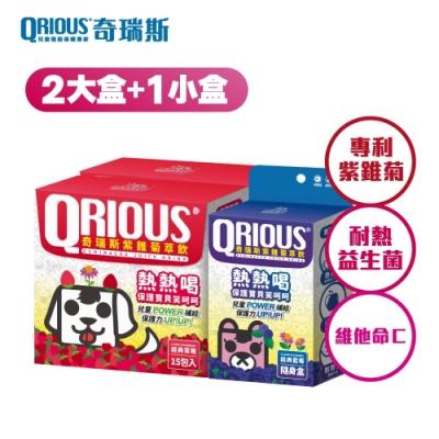 QRIOUS奇瑞斯紫錐菊萃飲2盒+1隨身盒/紫錐菊/熱熱喝/益生菌/維他命C/兒童保健/無添加