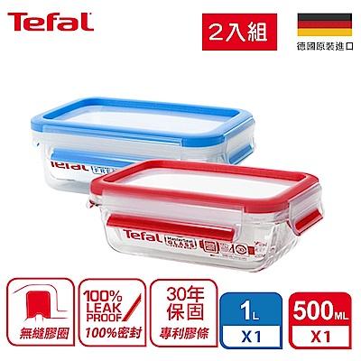 Tefal特福 德國EMSA原裝 玻璃保鮮盒 500ML+PP保鮮盒1L