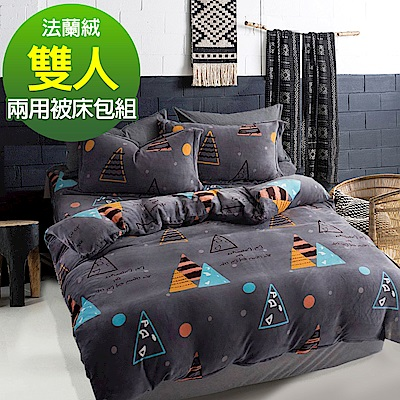 Ania Casa幾何風華 雙人四件式 超保暖法蘭絨  床包被套四件組