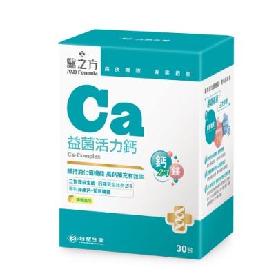*台塑生醫 益菌活力鈣複方粉末(30入/盒)