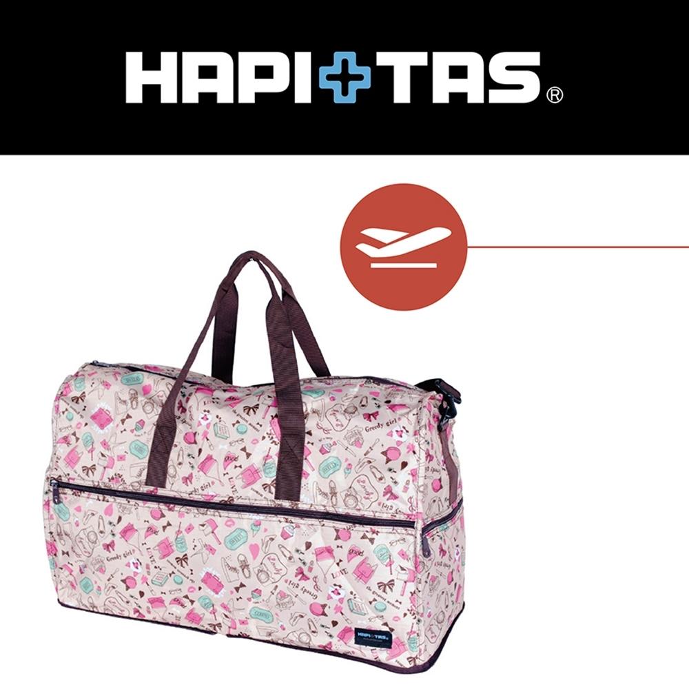 【HAPI+TAS】摺疊旅行袋(大)-米色女孩小物