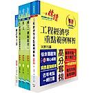 中鋼師級(工業工程)套書(不含效益評估及作業研究)(贈題庫網帳號、雲端課程)