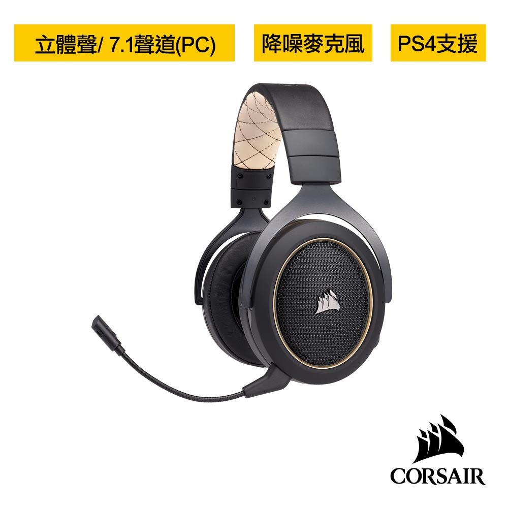 【CORSAIR海盜船】HS70 無線7.1環繞聲道電競耳機  SE