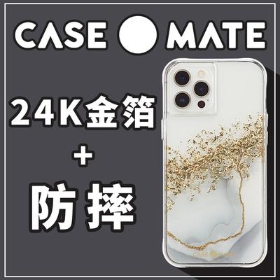 美國 Case●Mate iPhone 12/12 Pro Karat Marble 鎏金石紋防摔抗菌手機保護殼
