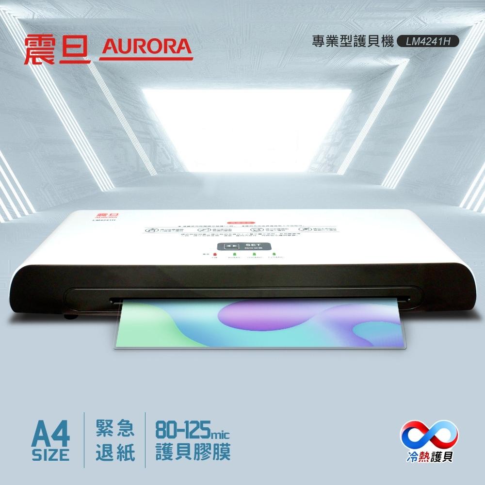 AURORA震旦 A4冷熱專業護貝機LM4241H