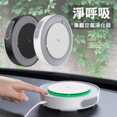 Baseus倍思 生活清新好呼吸車用空氣淨化器