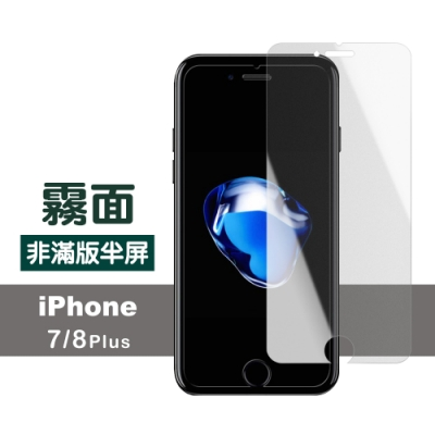 iPhone 7/8 Plus 霧面 透明 非滿版 半屏 防刮 保護貼