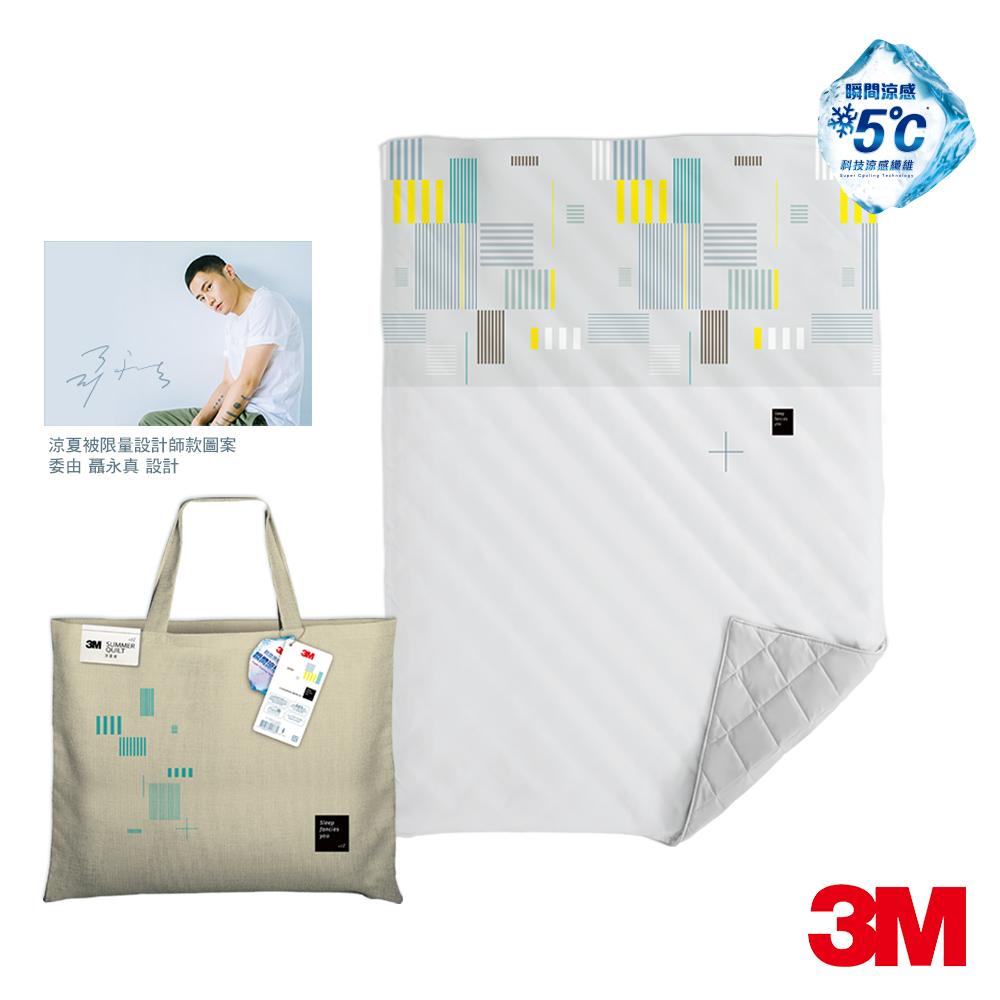 3M 瞬涼5度可水洗涼夏被-聶永真設計Fancy限量款-單人5X6