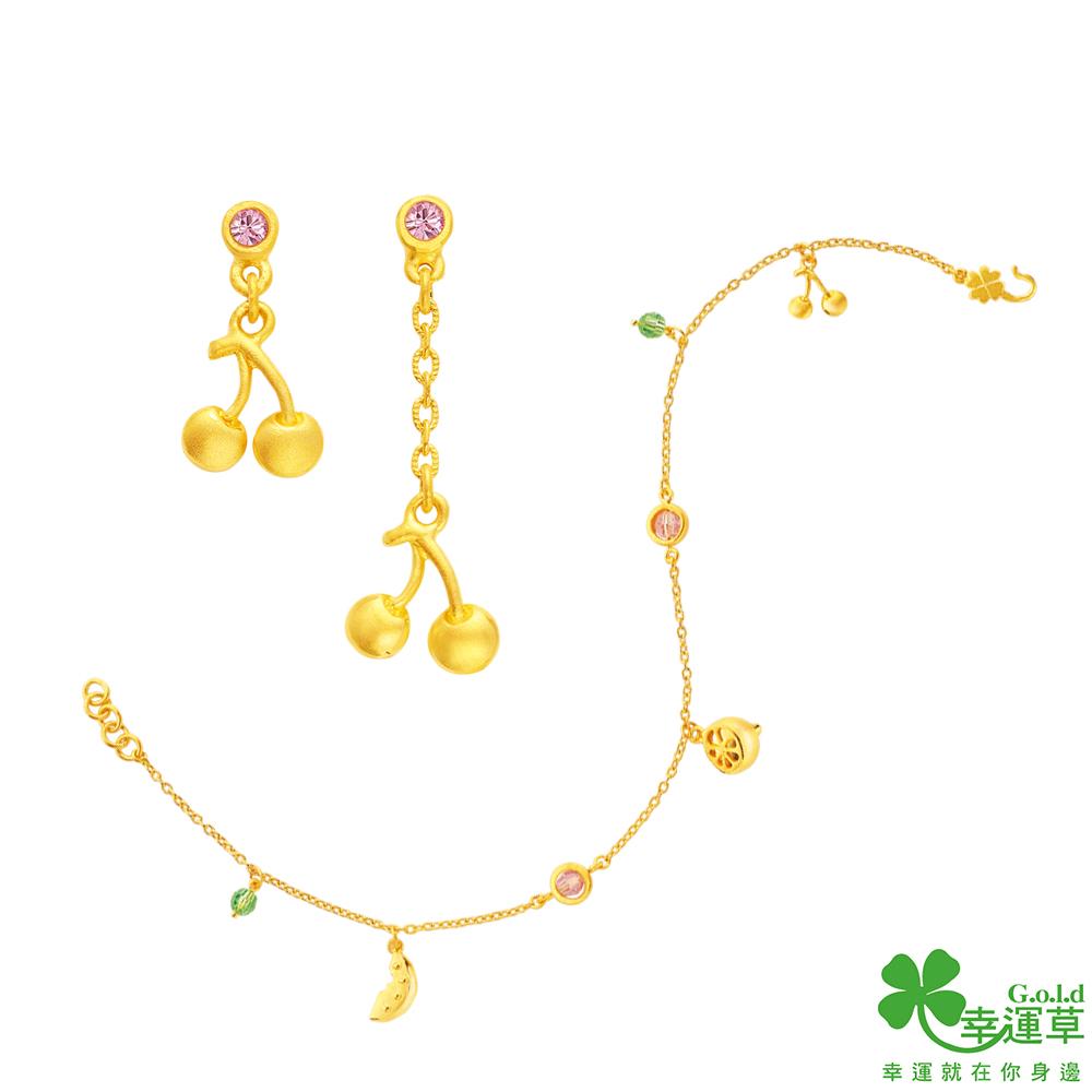 幸運草 粒麗冰果室黃金耳環+黃金腳鍊