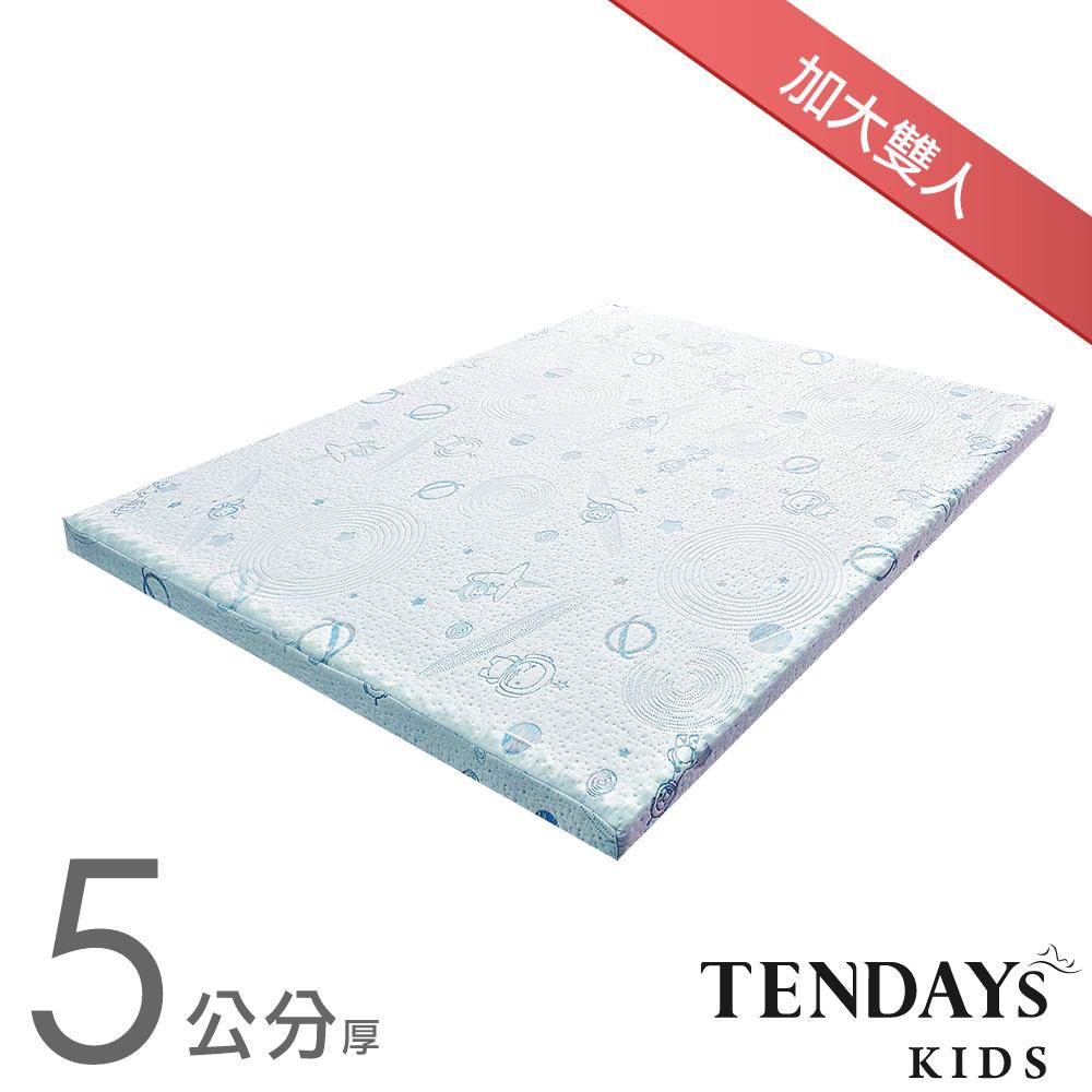 TENDAYS 太空幻象兒童護脊床墊 雙人加大6尺 5cm厚