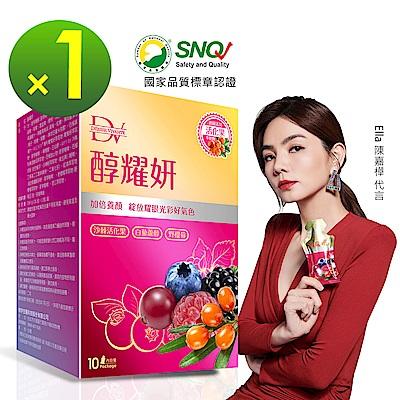 DV笛絲薇夢 醇耀妍 (青春活化果+白藜蘆醇) x1盒