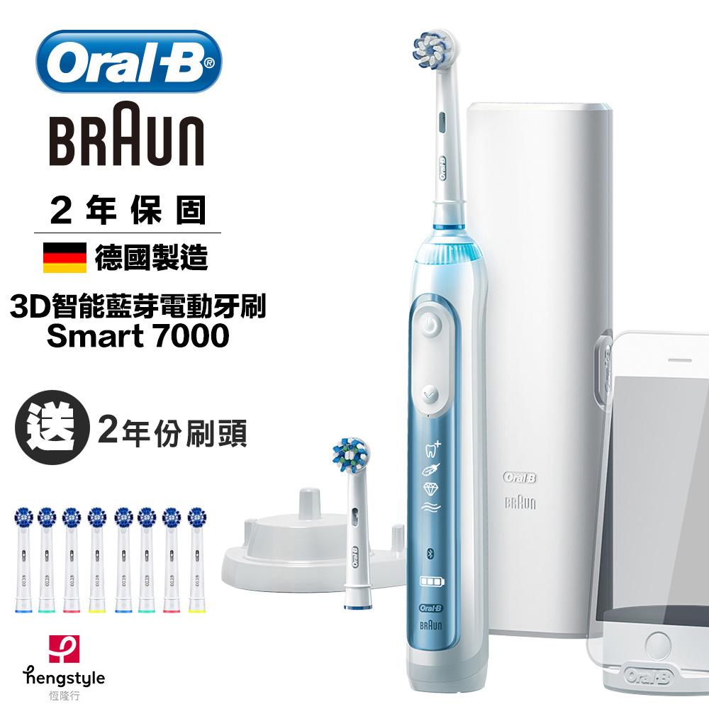 德國百靈Oral-B- 3D智能藍芽電動牙刷(Smart7000)