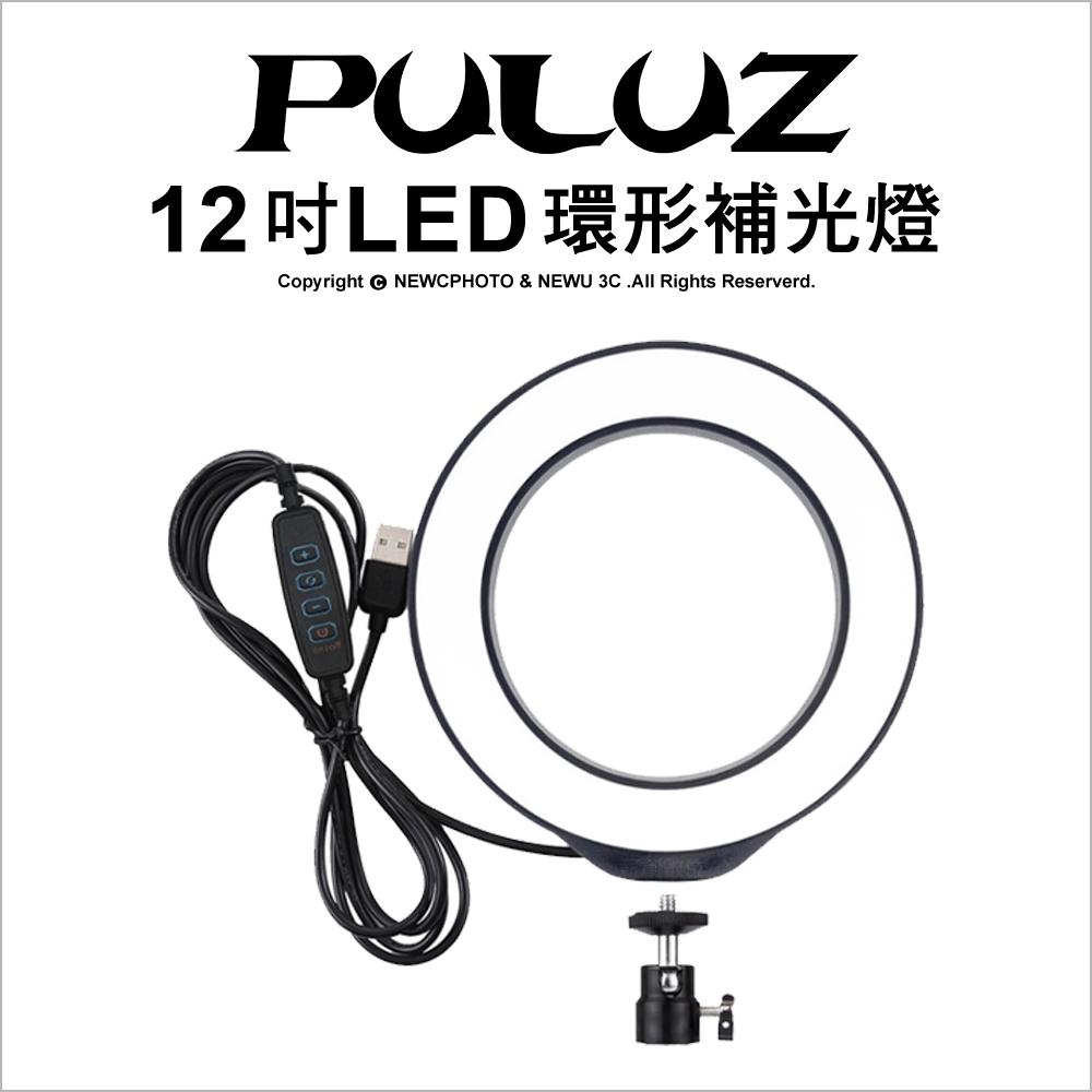 【PULUZ】胖牛LED環形補光燈12吋/USB_黑