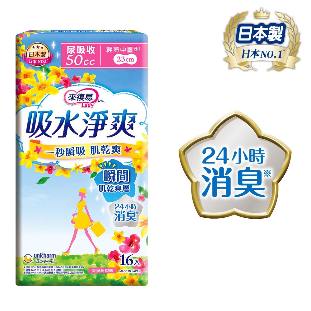 來復易 吸水淨爽輕薄中量型(16片/包)(漏尿專用)