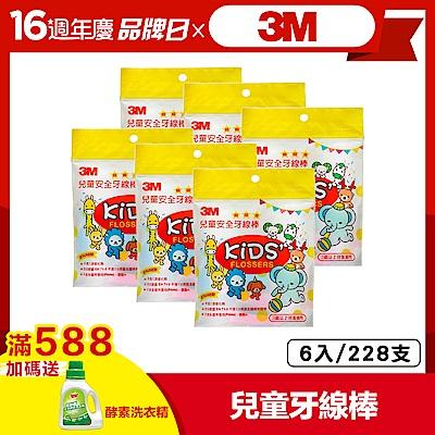 [品牌日限定!結帳499]3M兒童牙線棒散裝包38支x6包