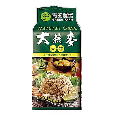 青的農場 天然大燕麥(1500g)