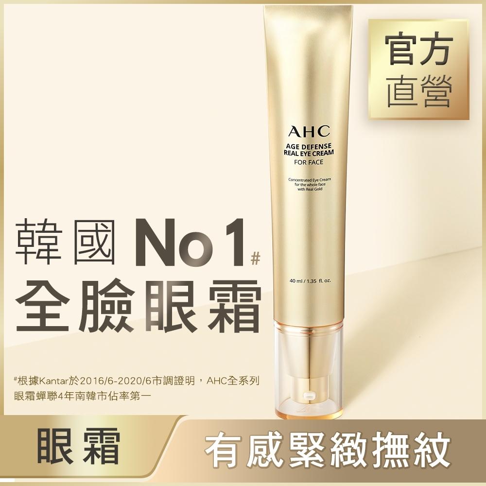 官方直營AHC黃金逆時超導胜肽緊緻全臉眼霜40ml(無參加滿額贈)