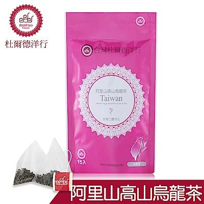 【DODD Tea 杜爾德】『阿里山高山』烏龍茶原葉立體茶包(15入)