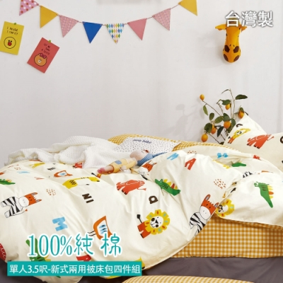 La Lune 台灣製40支精梳棉新式兩用被單人床包四件組 愛卡通電影