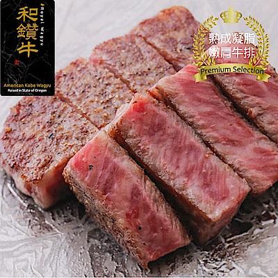 【漢克嚴選--買一送一】美國和牛PRIME雪花嫩肩牛排5片(120g±10%/片共10片)