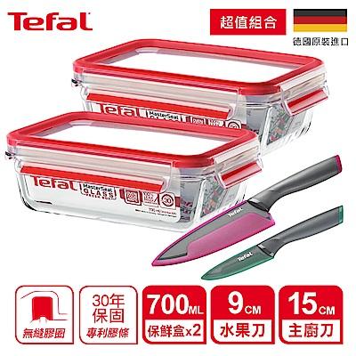 Tefal法國特福 德國EMSA 無縫膠圈耐熱玻璃保鮮盒 0.7L 2件組+鈦金刀具2件組