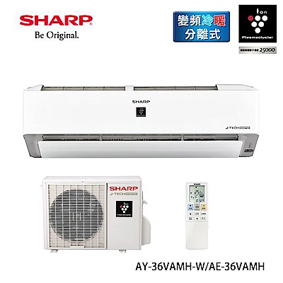 SHARP夏普5-6坪PCI變頻冷暖分離式空調 AY-36VAMH-W/AE-36VAMH