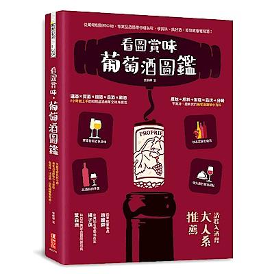 看圖賞味--葡萄酒圖鑑