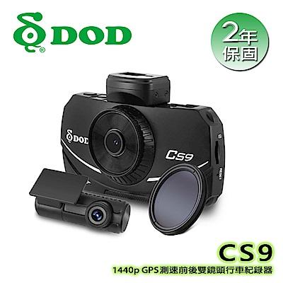DOD CS9 1440p GPS測速前後雙鏡頭行車紀錄器(原廠二年保固)~速