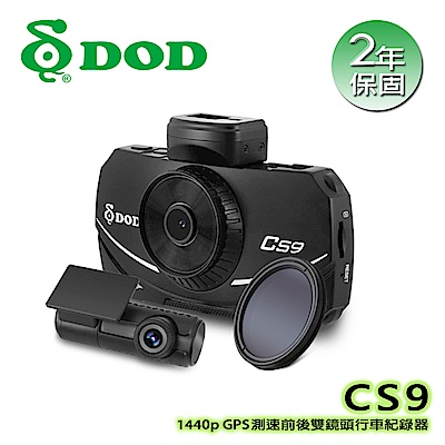 DOD CS9 1440p GPS測速前後雙鏡頭行車紀錄器(原廠二年保固)