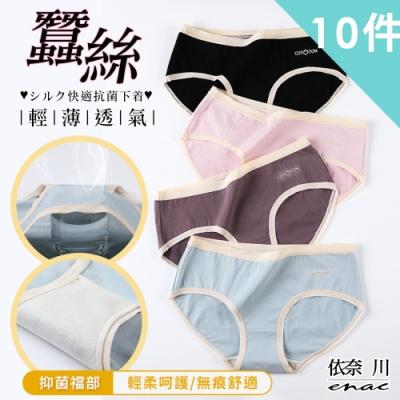 激降!!enac 依奈川 韓版輕薄彈力無痕桑蠶絲內褲(超值10件組-隨機)