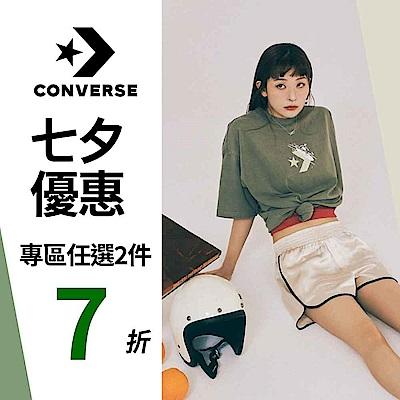 Converse 情侶款專區任選兩件7折