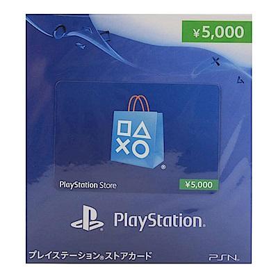(虛擬點數) PSN 5000 點儲值卡 日帳專用