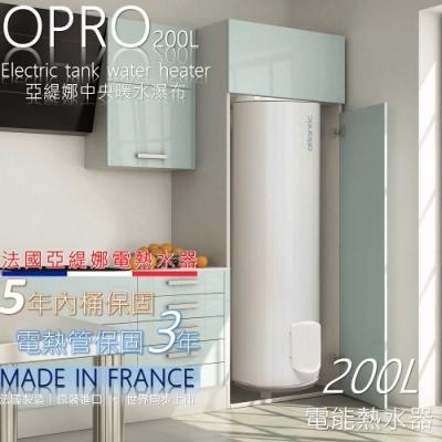 (下單登記送2500)法國亞緹娜atlantic熱水器 OPro 200L 省電型電熱水器法國製造、歐盟認證合格