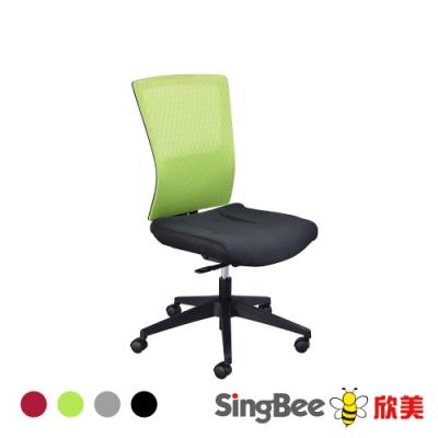 【SingBee 欣美】Arthur 雅紳人體工學椅(辦公椅/電腦椅/電競椅/腰部支撐/MIT/台灣製)