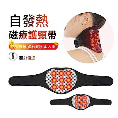 ANTIAN 磁石發熱護頸帶 護頸椎保暖防寒帶 護頸熱敷帶 熱頸護脖按摩貼 2入組