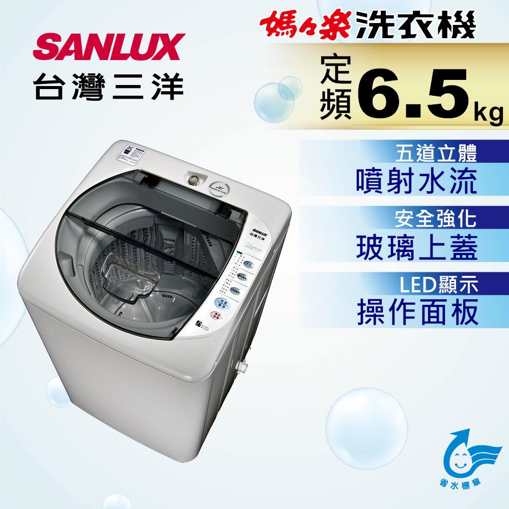 SANLUX台灣三洋 6.5KG 定頻直立式洗衣機 ASW-87HTB