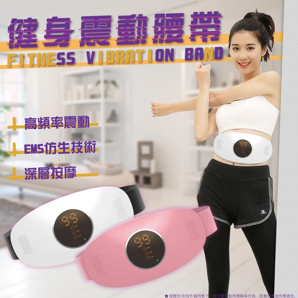 【森宿生活】USB懶人健身震動腰帶