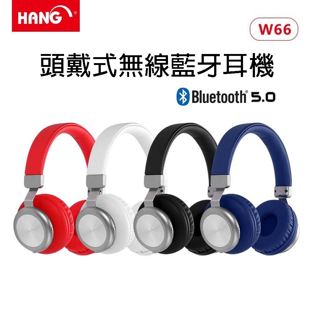【HANG】頭戴式無線藍牙耳機(W66)